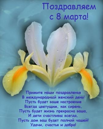 Примите наши поздравленья международный женский день пусть будет ваше